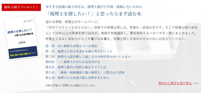 税理士紹介 福岡